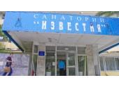 Санаторий «Известия» Территория